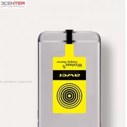 کیت وایرلس اندرویدی wireless charging receiver awei